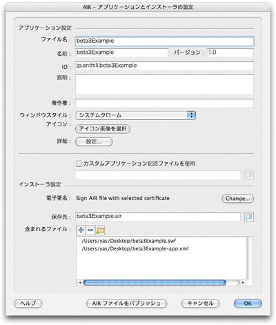 Flash CS3アップデータは今回からローカライズも進められている