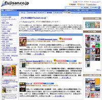 富士山マガジンサービスの「Fujisan.co.jp」で販売されているデジタル雑誌