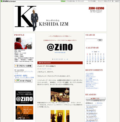 キ・シ・ダ・イ・ズ・ム/岸田一郎のブログ