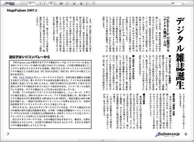 デジタル雑誌を閲覧するための「Fujsan Reader」