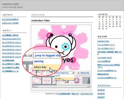 ブログに貼りつけたビデオは,チャプターのようにシーンを自由に選択できる