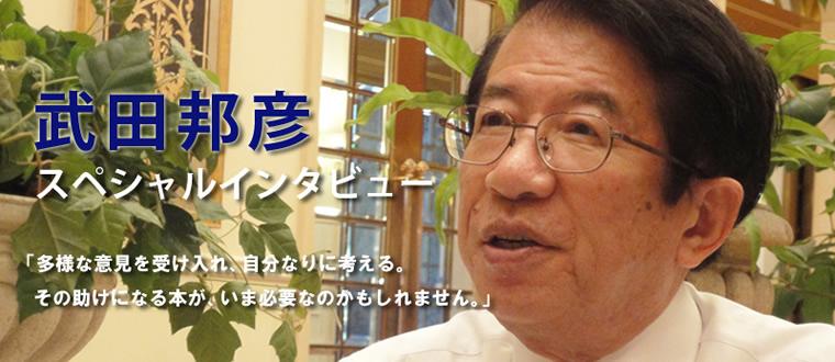 武田邦彦 スペシャルインタビュー