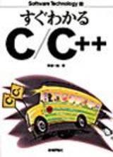 [表紙]すぐわかるC/C++
