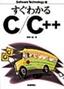 [表紙]すぐわかる<wbr/>C/<wbr/>C++
