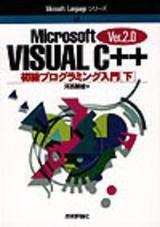 [表紙]Visual C++  Ver2.0 初級プログラミング入門 [下]
