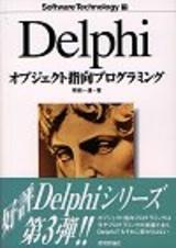 [表紙]Delphiオブジェクト指向プログラミング