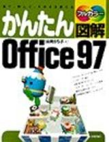 [表紙]かんたん図解Office97