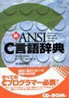 [表紙]新ANSI C言語辞典