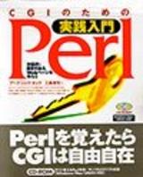 [表紙]CGIのための実践入門Perl