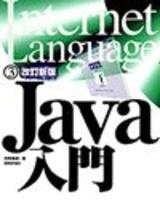 [表紙]改訂新版 Java入門