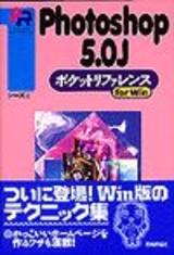 [表紙]PhotoShop5.0Jポケットリファレンス for Win