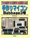[表紙]手作りマイコンBabbage3号