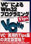 [表紙]VC++によるWin32プログラミングTips