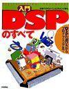 [表紙]入門DSPのすべて