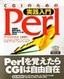 [表紙]CGI<wbr/>のための実践入門<wbr/>Perl