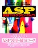 [表紙]ASP実践プログラミング入門