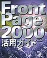 [表紙]FrontPage 2000 活用ガイド