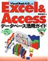 [表紙]Visual Basic6.0 によるExce