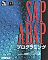 [表紙]SAP ABAP プログラミング
