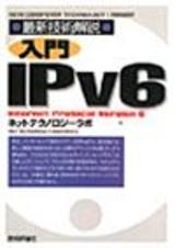 [表紙]入門IPv6