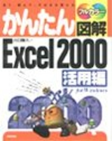 [表紙]かんたん図解 Excel 2000 活用編