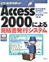 [表紙]Access 2000 による見積書発行システム