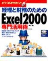 [表紙]経理と財務のためのExcel 2000 専門活用術