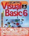 [表紙]はじめてのVisual Basic 6
