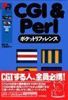 [表紙]CGI&Perlポケットリファレンス