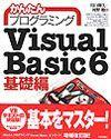 [表紙]かんたんプログラミング Visual Basic 6 基礎編