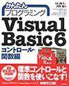 [表紙]かんたんプログラミング Visual Basic 6 コントロール・関数編