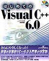 [表紙]はじめてのVisual C++ 6.0
