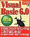 [表紙]Visual Basic 6.0 入門編