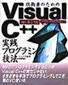 [表紙]技術者のためのVisual C++実践プログラミング技法