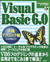 [表紙]Visual Basic 6.0 中級テクニック編