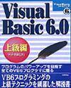 [表紙]Visual Basic 6.0 上級編