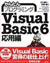 [表紙]かんたんプログラミング Visual Basic 6 応用編