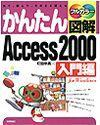 [表紙]かんたん図解 Access 2000 入門編