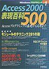 [表紙]Access 2000 表現百科500