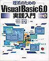 [表紙]理系のためのVisualBasic6.0実践入門