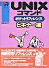 [表紙]UNIXコマンド ポケットリファレンス ビギナー編