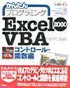 [表紙]かんたんプログラミング Excel 2000 VBA コントロール・関数編