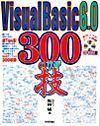 [表紙]Visual Basic 6.0 300の技