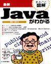 [表紙]最新 Javaがわかる