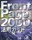 FrontPage 2000 活用ガイド