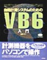 [表紙]自動計測 システムのための Visual Basic6入門