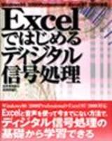 [表紙]Excelではじめるディジタル信号処理