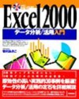 [表紙]Excel 2000 データ分析/活用入門