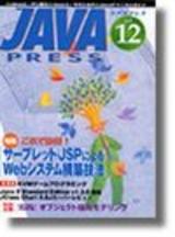 [表紙]JAVA PRESS Vol.12