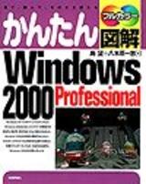 [表紙]かんたん図解 Windows 2000 Professional
